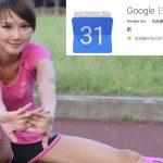 用Google日曆安排自己運動時間